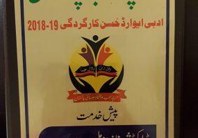 Adab Awards