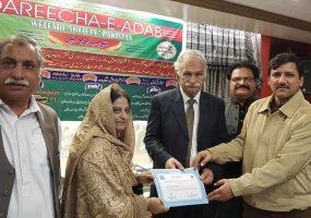 Dr. Shahnaz Visit to Dareecha Adab