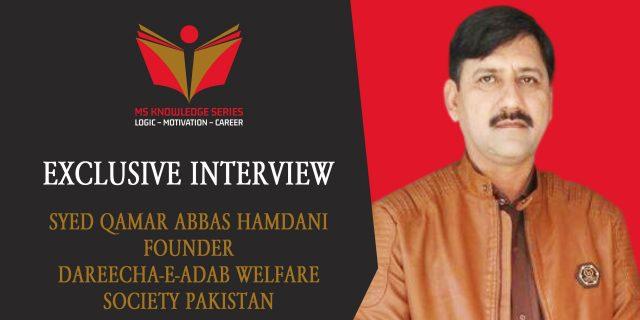 دریچہ ادب پاکستان تعارف