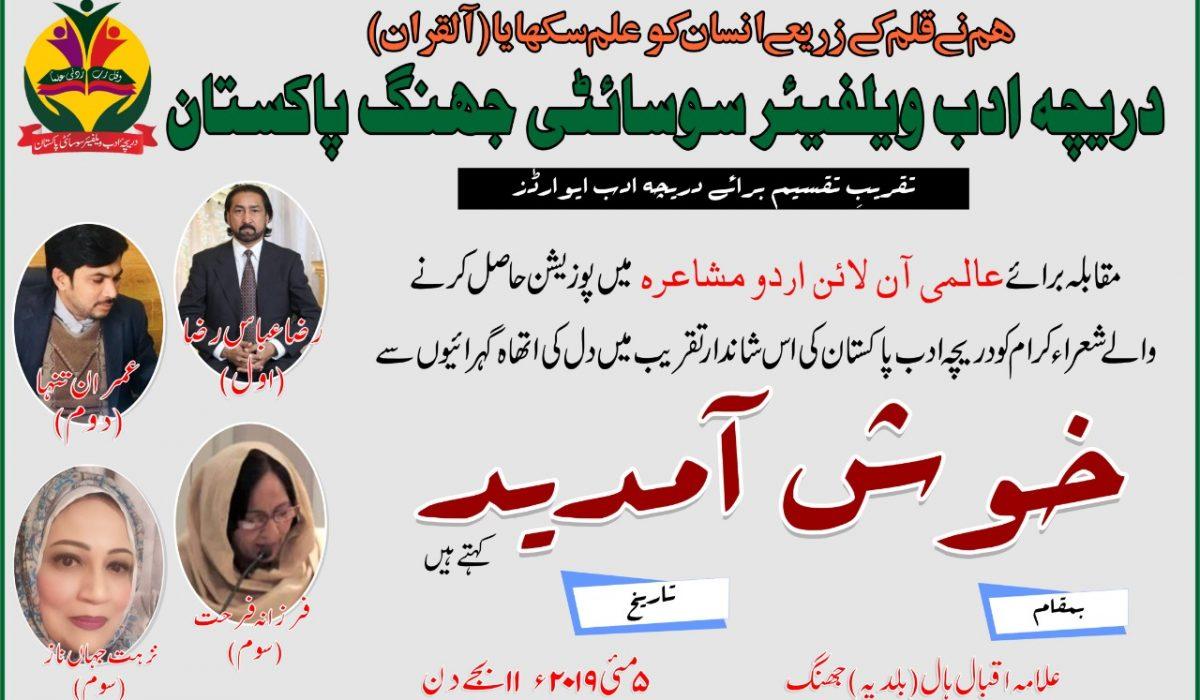 Great ceremony of Dareecha e Adab with Farkhanda Shamim
